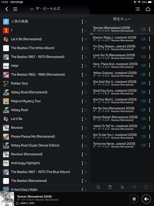 Bluesound (ブルーサウンド)の NODE2i で Amazon Music HD を快適に聴けます。_b0292692_15570767.png