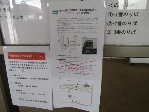 進化する駅・7年目のあい鉄。_f0281398_21111656.jpg