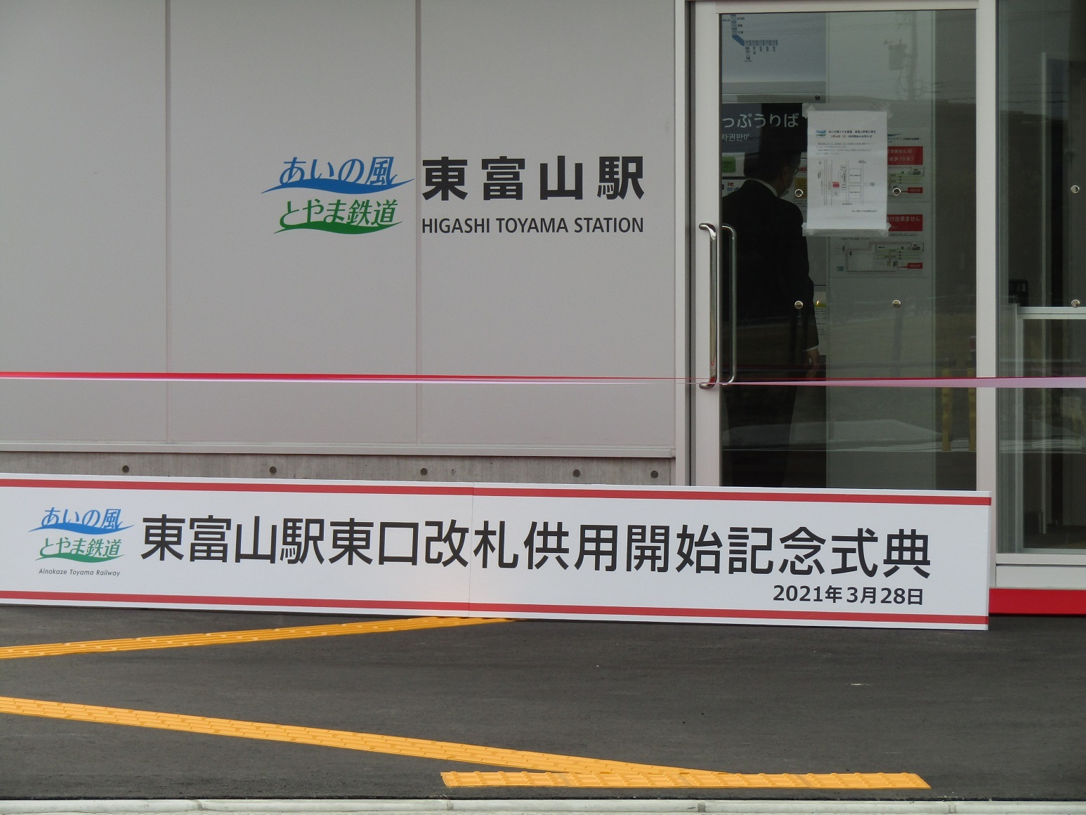 進化する駅・7年目のあい鉄。_f0281398_21434887.jpg