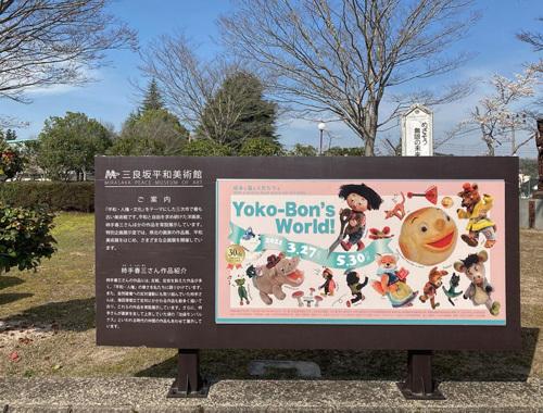 三良坂平和美術館にて『Yoko-Bon\'s World ! 絵本と猫と人形たちと』がはじまりました。_d0077603_12045134.jpg