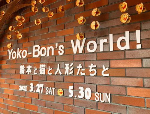 三良坂平和美術館にて『Yoko-Bon\'s World ! 絵本と猫と人形たちと』がはじまりました。_d0077603_12060375.jpg