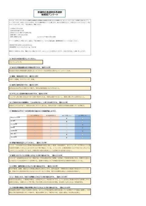 NHKさまの候補者アンケートに回答させていただきました_e0094315_15460380.jpg