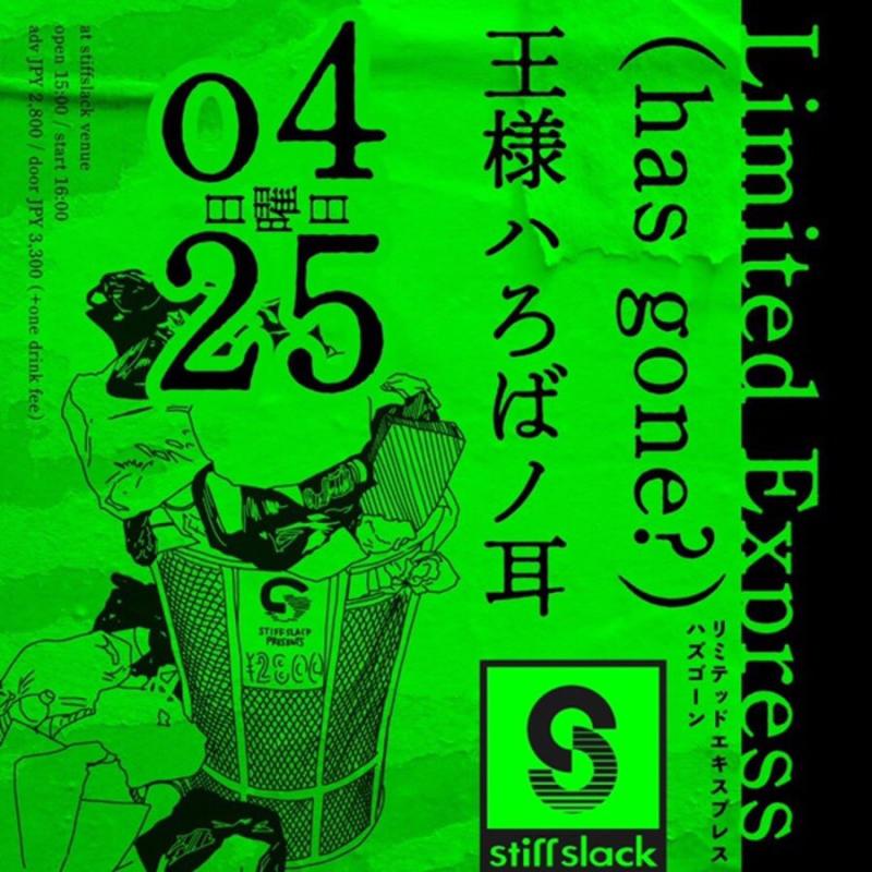 リミエキワンマン1日4回公演!_c0130623_19495377.jpg