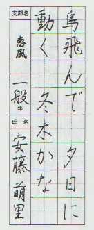 恵風会書道教室4月のおけいこ_d0168831_17584991.jpg
