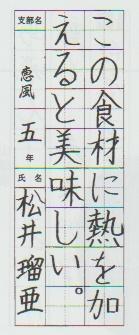 恵風会書道教室4月のおけいこ_d0168831_17594107.jpg
