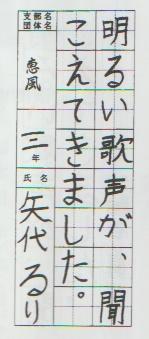 恵風会書道教室4月のおけいこ_d0168831_18003304.jpg