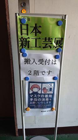 作業日誌(第43回日本新工芸展 作品搬入・審査業務)_c0251346_16040569.jpg