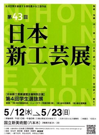 作業日誌(第43回日本新工芸展 作品搬入・審査業務)_c0251346_16055869.jpg