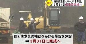 川辺川ダムは要らない!(14)_f0197754_20100085.jpeg