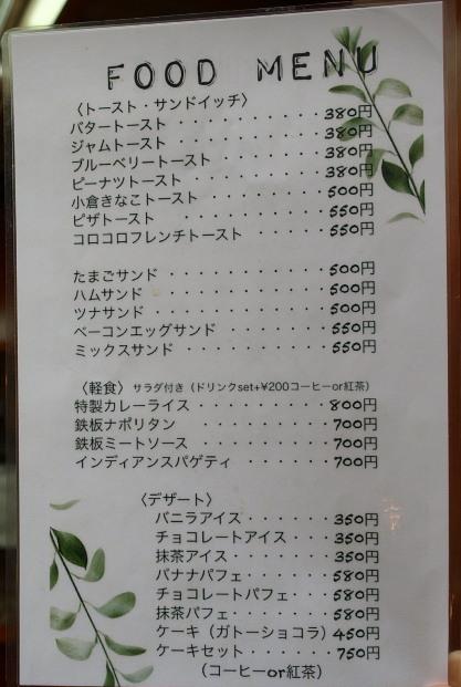 OLIVE COFFEE その2(インディアンスパゲティ)_d0153062_20215260.jpg