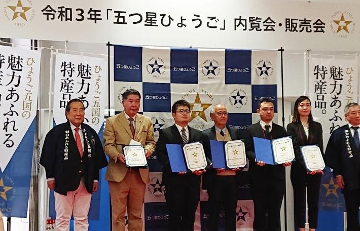 神戸から、「地賛地承」兵庫発、五つ星ひょうご_a0098174_00224224.jpg