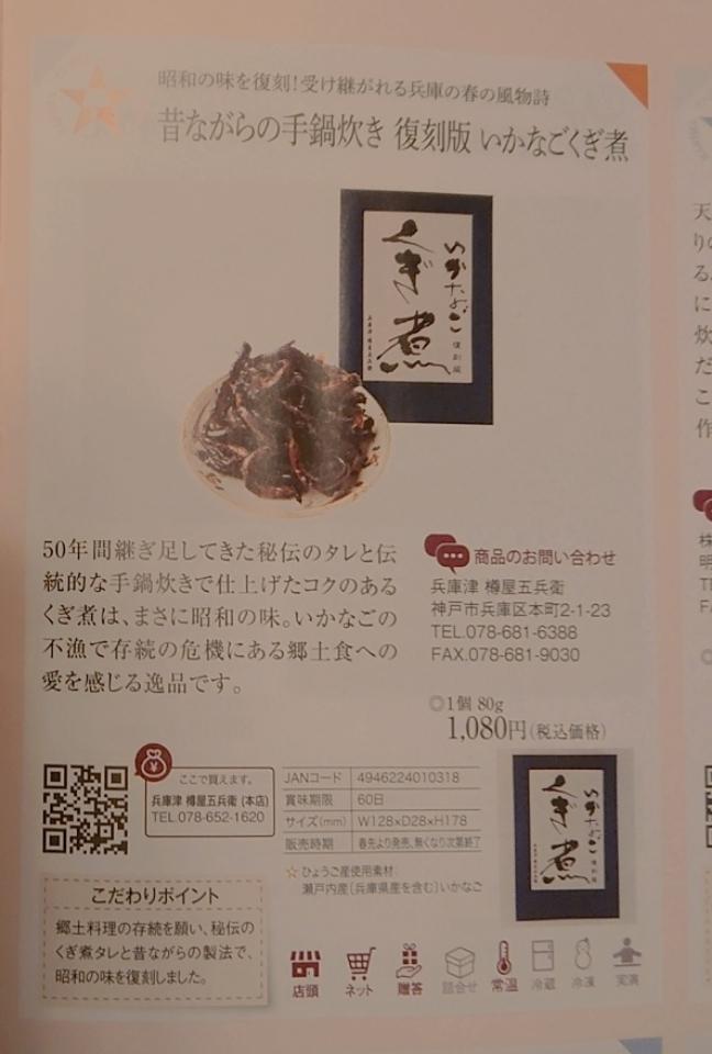 神戸から、「地賛地承」兵庫発、五つ星ひょうご_a0098174_00271438.jpg