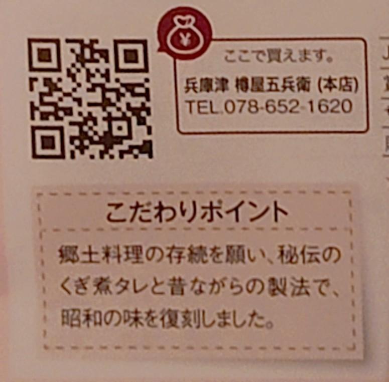 神戸から、「地賛地承」兵庫発、五つ星ひょうご_a0098174_01125358.jpg