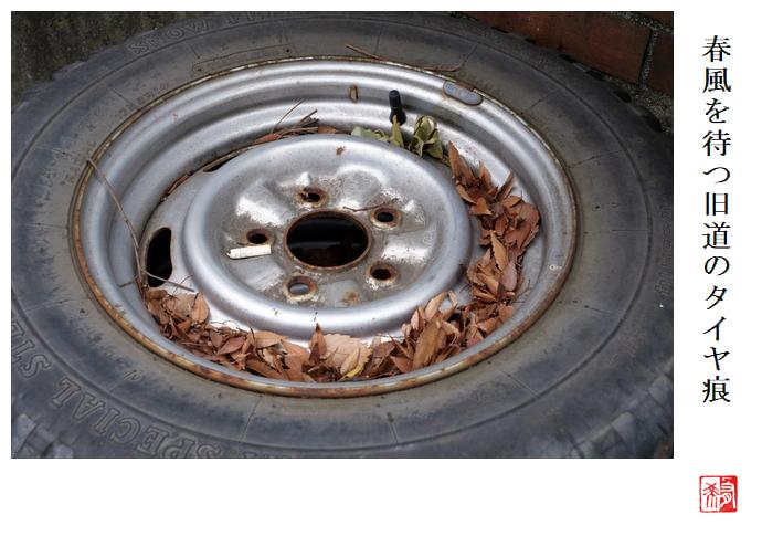 春風を待つ旧道のタイヤ痕_a0248481_20214072.jpg