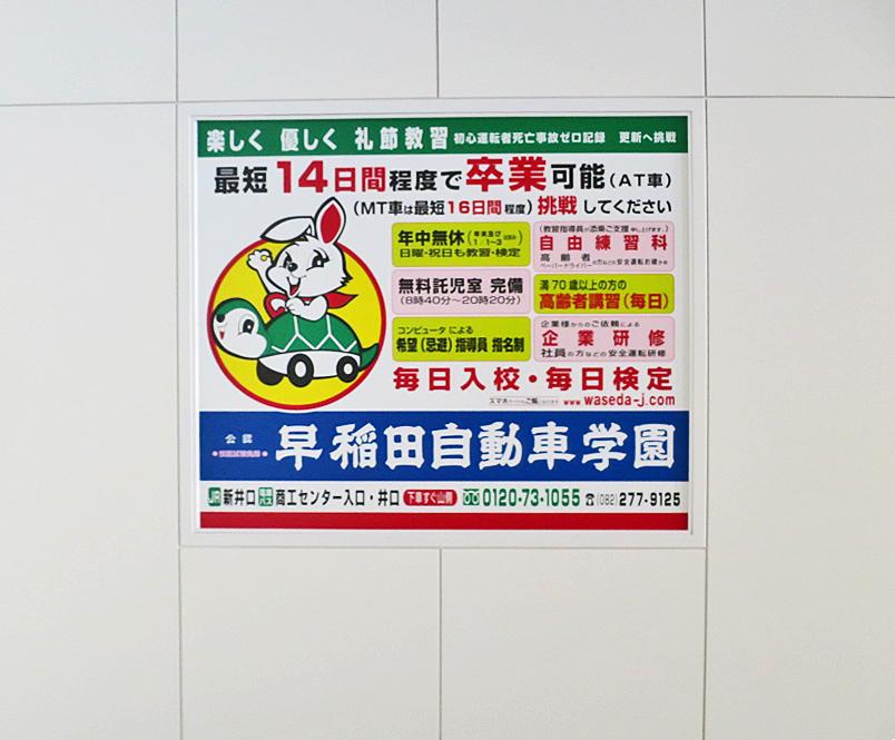 学校 早稲田 自動車 杉並自動車学校(旧 日通自動車学校)(東京都)