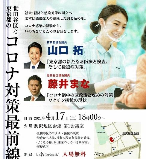 4.17タウンミーティング 駒沢地区会館_c0092197_03042191.jpg