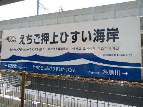 新駅開業!攻める3セク、7年目のトキ鉄。_f0281398_21114696.jpg