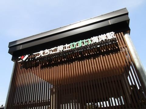 新駅開業!攻める3セク、7年目のトキ鉄。_f0281398_21143022.jpg