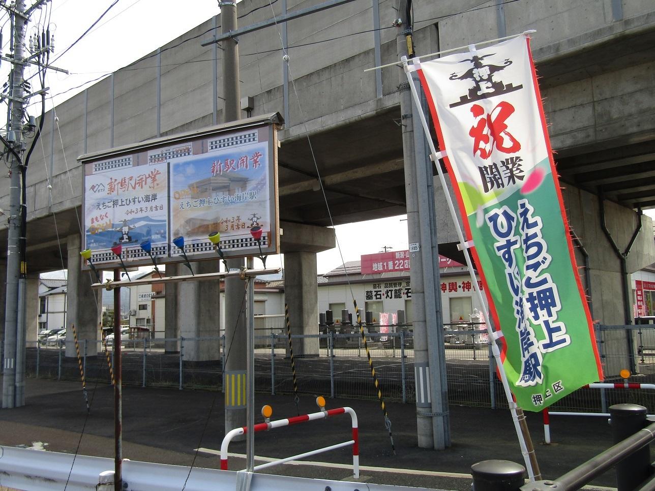 新駅開業!攻める3セク、7年目のトキ鉄。_f0281398_21383269.jpg