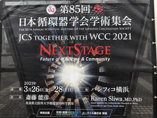 第85回日本循環器学会学術集会_a0152501_08211065.jpg