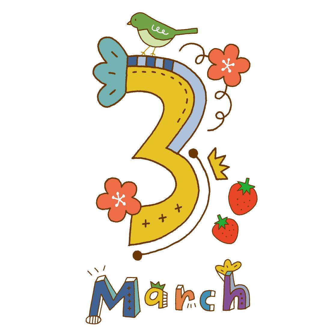す・またん! 3月のイラスト_d0225610_16361314.jpg