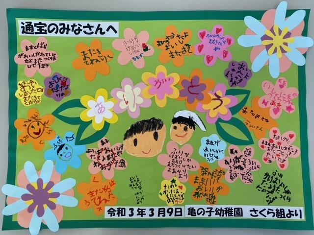 幼稚園でふりかけ教室_e0184224_08202276.jpeg