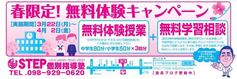 【春限定】無料体験キャンペーン_b0219726_18173837.jpg