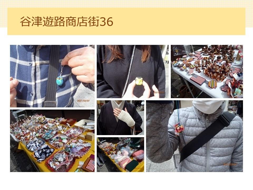谷津遊路商店街36_b0307537_10363423.jpg