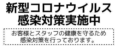 44%OFF~琉球畳ダイケン和紙畳専門店の期間限定セール_b0142750_16204596.jpg
