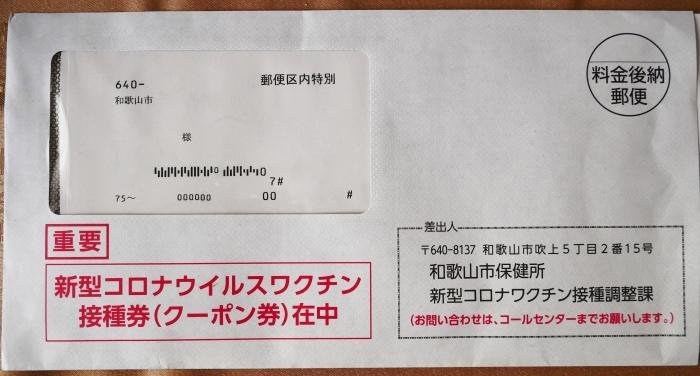 和歌山便り  2021-03-30 00:00_b0093754_22380636.jpg