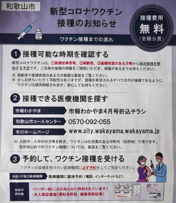 和歌山便り  2021-03-30 00:00_b0093754_22382493.jpg