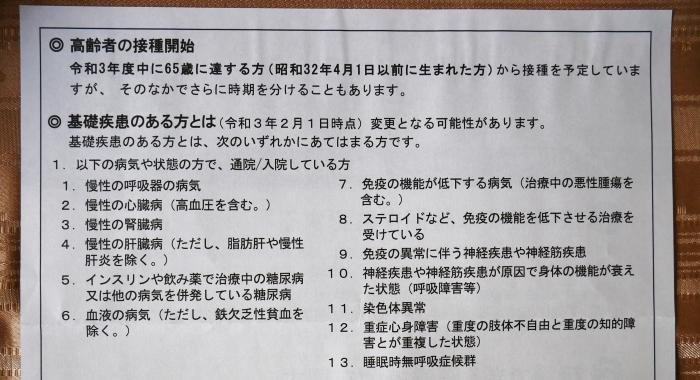 和歌山便り  2021-03-30 00:00_b0093754_22383286.jpg