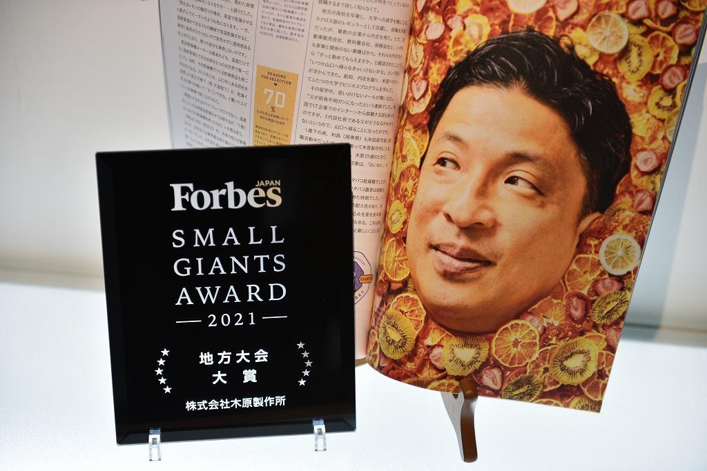 Forbes JAPAN_e0174477_16304629.jpg