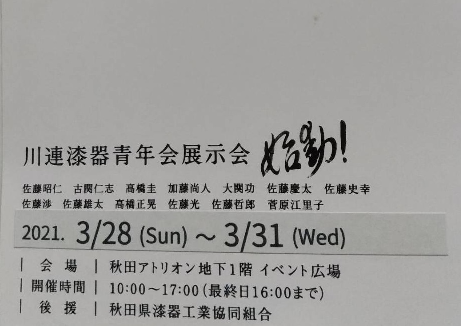 川連漆器青年会展示会 始動! 2021 その1_f0319699_19225610.jpeg