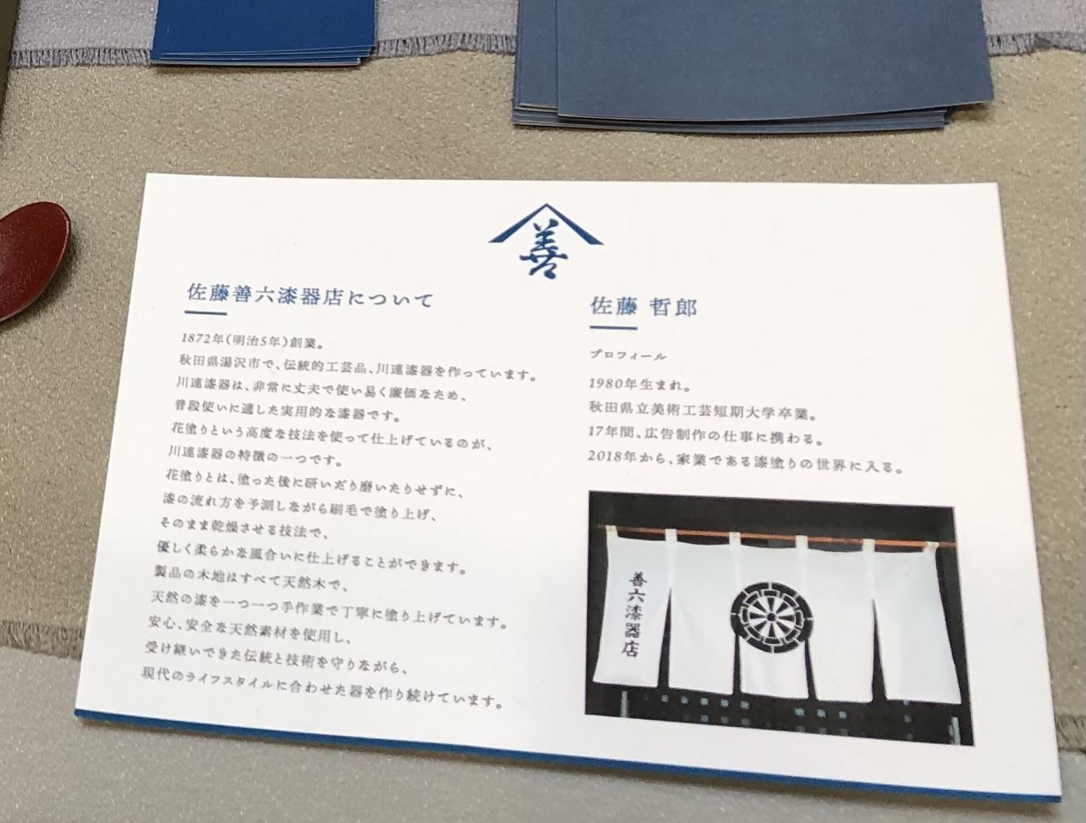 川連漆器青年会展示会 始動! 2021 その2_f0319699_20155697.jpeg