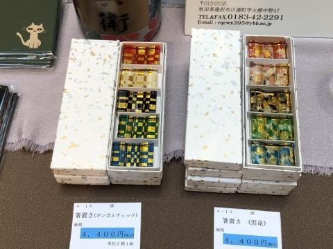 川連漆器青年会展示会 始動! 2021 その3_f0319699_20393100.jpeg