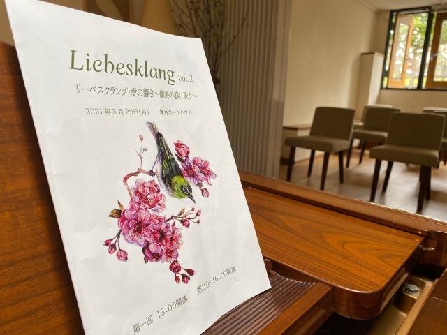 ② 2021〔 Liebesklang vol.2 リーベスクラング・愛の響き〜爛漫の春に歌う〕終了しました!_e0151902_12051175.jpg