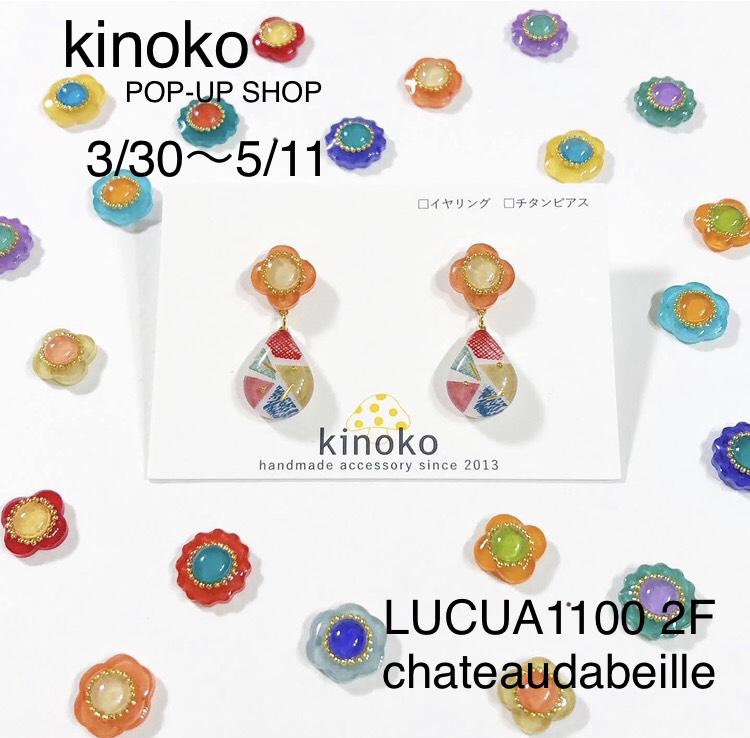 ⭐️ kinokoさんの期間限定shop_e0188003_14285659.jpg