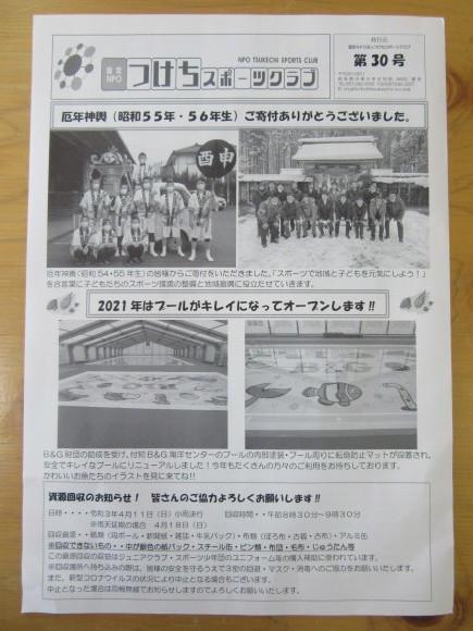 NPOつけちスポーツクラブ広報第30号_d0010630_10584388.jpg