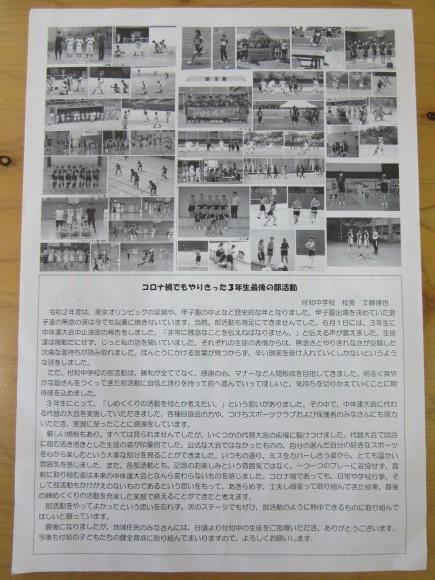 NPOつけちスポーツクラブ広報第30号_d0010630_10584708.jpg