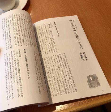 「円を生み出す弧のことば」佐藤幹夫×宮尾節子(往復書簡)_a0082132_06543689.jpeg
