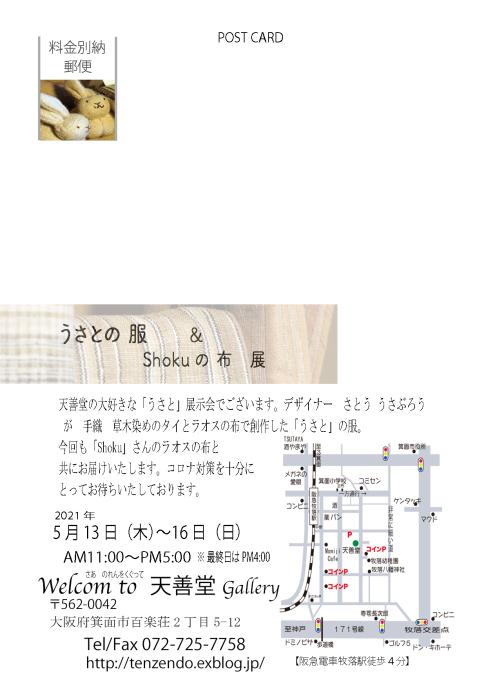終了展示会(2020年)_e0257432_17485608.jpg