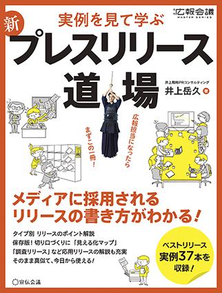 書籍のお仕事/宣伝会議様_f0165332_21050154.jpg