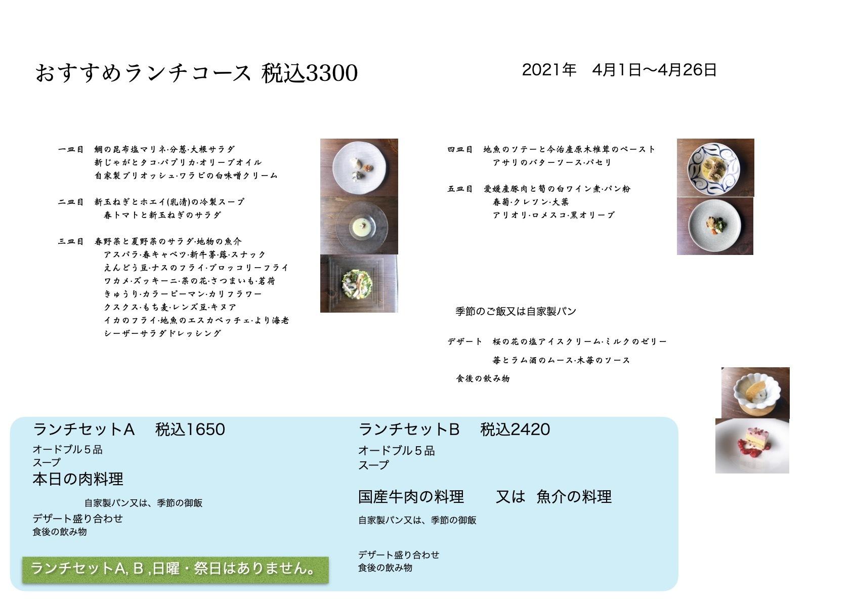 2021年4月の料理です_e0385840_23431072.jpg