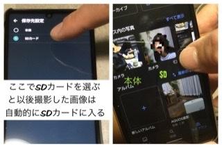 スマホSDカードに写真保存 プリンター交換 イオンモバイル解約_a0084343_09345411.png