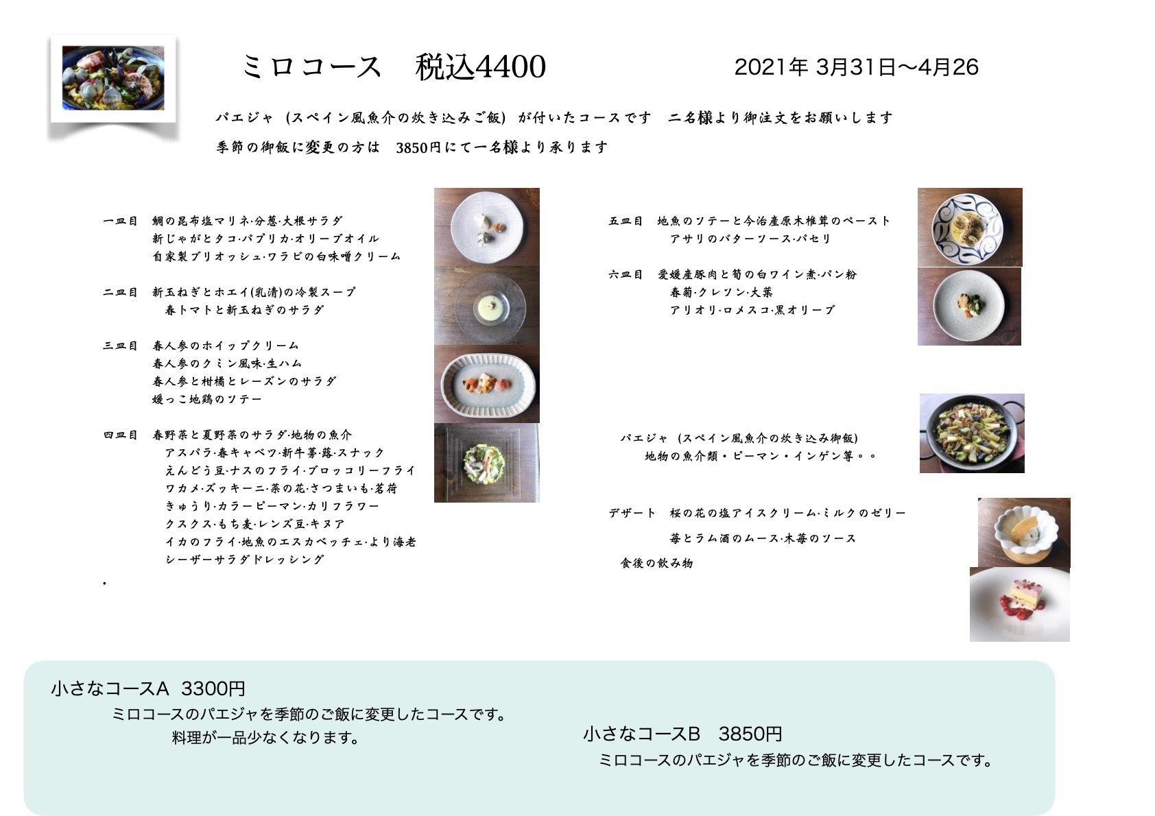 2021年4月の料理です_d0177560_23375306.jpg