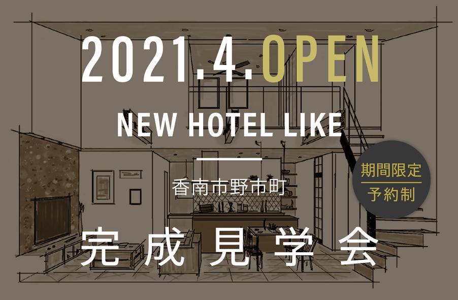 OPEN HOUSE 4月17日(土)からスタート!【高知市 FUN HOUSE】_f0203164_17363926.png