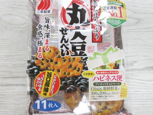 【三幸製菓】丸大豆せんべい_c0152767_22005635.jpg