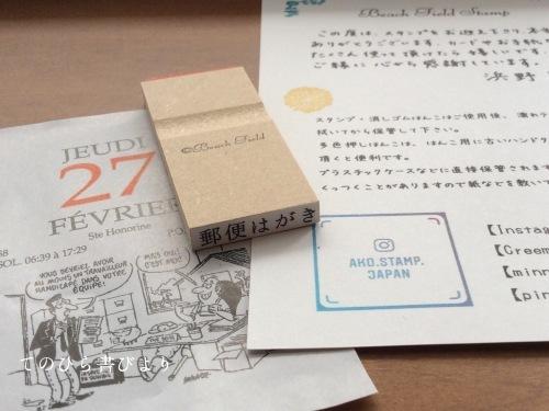 購入品まとめ(「郵便はがき」ハンコ、歴史時代柄のマステやポストカード)_d0285885_14014207.jpeg