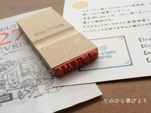 購入品まとめ(「郵便はがき」ハンコ、歴史時代柄のマステやポストカード)_d0285885_14015173.jpeg